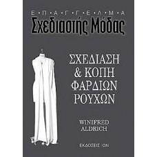Σχεδίαση & Κοπή Φαρδιών Ρούχων
