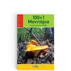 100 + 1 Μανιτάρια - Η έρευνα στη Λέσβο