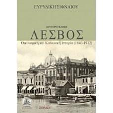 Λέσβος- Οικονομική και κοινωνική ιστορία (1840-1912) Β' έκδοση