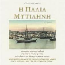 Η παλιά Μυτιλήνη
