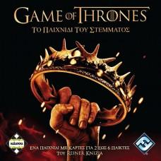 A GAME OF THRONES - ΤΟ ΠΑΙΧΝΙΔΙ ΤΟΥ ΣΤΕΜΜΑΤΟΣ - ΚΑ111502