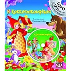 Η ΚΟΚΚΙΝΟΣΚΟΥΦΙΤΣΑ ΔΩΡΟ ΤΟ DVD ΜΕ ΤΗΝ ΙΣΤΟΡΙΑ ΤΟΥ ΒΙΒΛΙΟΥ.