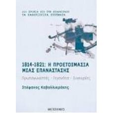1814-1821 Η ΠΡΟΕΤΟΙΜΑΣΙΑ ΜΙΑΣ ΕΠΑΝΑΣΤΑΣΗΣ ΠΡΩΤΑΓΩΝΙΣΤΕΣ-ΓΕΓΟΝΟΤΑ-ΣΥΓΚΥΡΙΕΣ