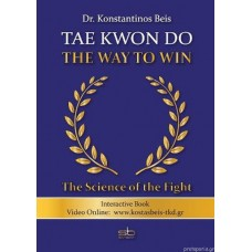 TAE KWON DO, THE WAY TO WIN THE SCIENCE OF THE FIGHT
