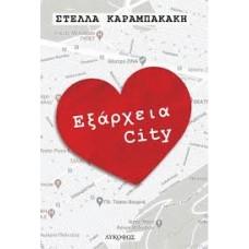 ΕΞΑΡΧΕΙΑ CITY