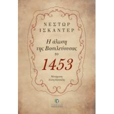 Η ΑΛΩΣΗ ΤΗΣ ΒΑΣΙΛΕΥΟΥΣΑΣ ΤΟ 1453