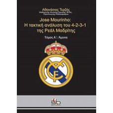 JOSE MOURINHO: Η ΤΑΚΤΙΚΗ ΑΝΑΛΥΣΗ ΤΟΥ 4-2-3-1 ΤΗΣ ΡΕΑΛ ΜΑΔΡΙΤΗΣ: ΑΜΥΝΑ
