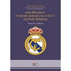 JOSE MOURINHO: Η ΤΑΚΤΙΚΗ ΑΝΑΛΥΣΗ ΤΟΥ 4-2-3-1 ΤΗΣ ΡΕΑΛ ΜΑΔΡΙΤΗΣ: ΕΠΙΘΕΣΗ