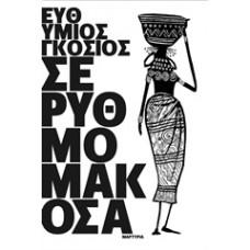 ΣΕ ΡΥΘΜΟ ΜΑΚΟΣΑ ΜΑΡΤΥΡΙΑ