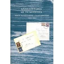 ΑΛΛΗΛΟΓΡΑΦΙΑ ΜΕ ΤΗ ΜΟΥΝΤΙΤΑ ΝΙΚΟΣ ΚΑΖΑΝΤΖΑΚΗΣ - ΕΛΛΗ ΛΑΜΠΡΙΔΗ, 1927-1957
