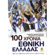 100 ΧΡΟΝΙΑ ΕΘΝΙΚΗ ΕΛΛΑΔΑΣ