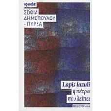 LAPIS LAZULI, Η ΠΕΤΡΑ ΠΟΥ ΛΕΙΠΕΙ ΜΥΘΙΣΤΟΡΗΜΑ