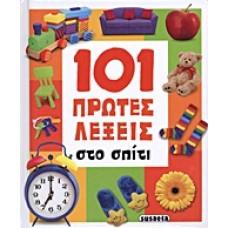 101 ΠΡΩΤΕΣ ΛΕΞΕΙΣ 101 ΠΡΩΤΕΣ ΛΕΞΕΙΣ: ΣΤΟ ΣΠΙΤΙ