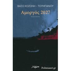ΑΜΟΡΓΟΣ 2027