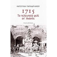 1715: ΤΟ ΤΕΛΕΥΤΑΙΟ ΦΙΛΙ ΣΤ' ΑΝΑΠΛΙ ΙΣΤΟΡΙΚΟ ΜΥΘΙΣΤΟΡΗΜΑ