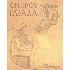 ΙΛΙΑΔΑ ΜΕΤΑΓΡΑΦΗ ΣΕ ΠΕΖΟ ΛΟΓΟ (1932) 3η ΕΚΔΟΣΗ