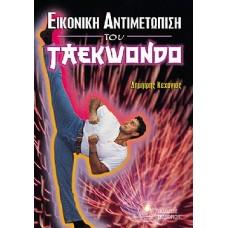 ΕΙΚΟΝΙΚΗ ΑΝΤΙΜΕΤΩΠΙΣΗ ΤΟΥ TAEKWONDO