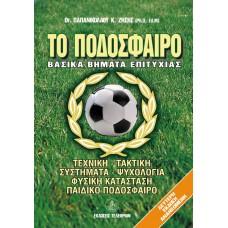 Το Ποδόσφαιρο Βασικά Βήματα Επιτυχίας
