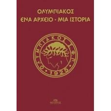 ΟΛΥΜΠΙΑΚΟΣ ΕΝΑ ΑΡΧΕΙΟ, ΜΙΑ ΙΣΤΟΡΙΑ