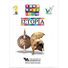 1000 ΚΟΥΙΖ ΓΝΩΣΕΩΝ-ΙΣΤΟΡΙΑ