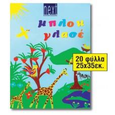 Μπλοκ Γλασέ 20 Φύλλα Διαφορ. Χρώματα 21X29,7Εκ. Next
